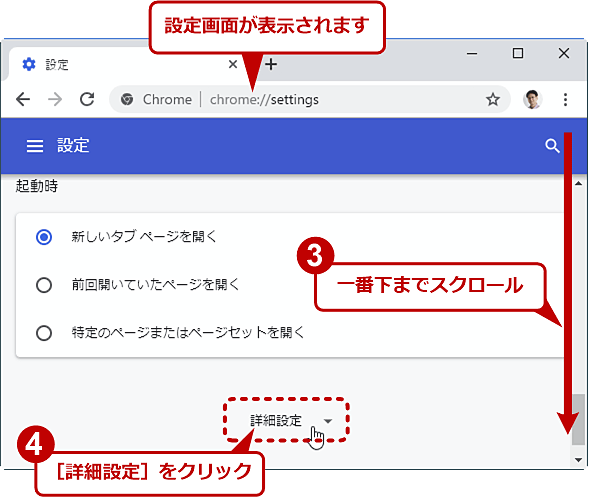 特定のサイトを選んでCookieを削除する(2/6)