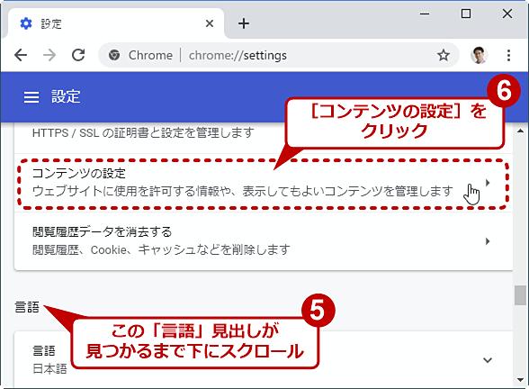 特定のサイトを選んでCookieを削除する(3/6)