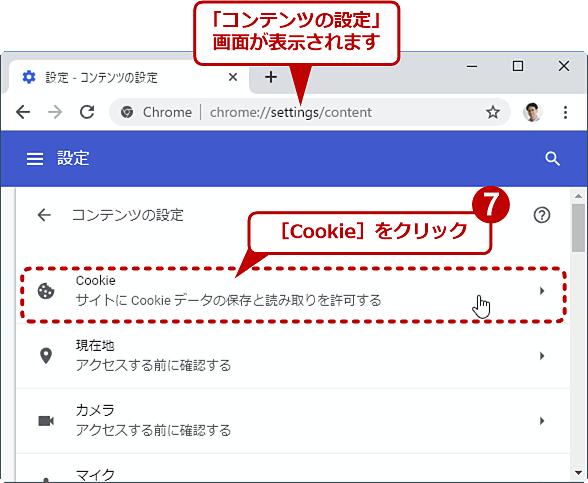 特定のサイトを選んでCookieを削除する(4/6)