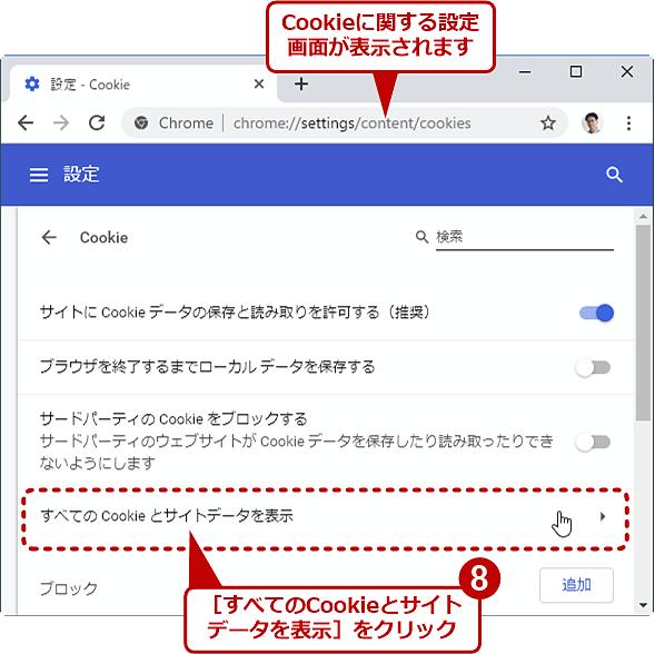 特定のサイトを選んでCookieを削除する(5/6)