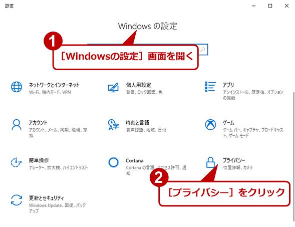 [Windowsの設定]アプリの画面
