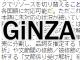 Python向け日本語自然言語処理ライブラリ「GiNZA」、リクルートがGitHubで公開