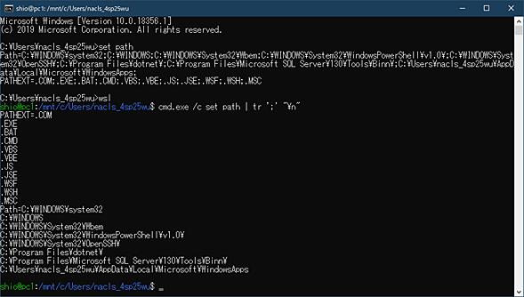 Ubuntuのtrコマンドを使ってパス環境変数を表示させてみる