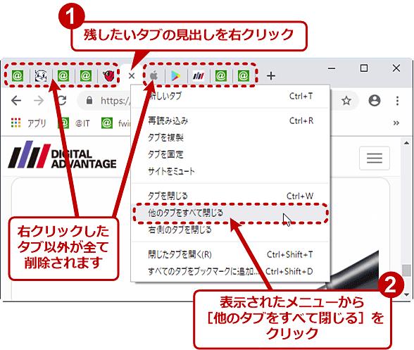 Chromeで、特定のタブだけ残して、他は全部閉じる