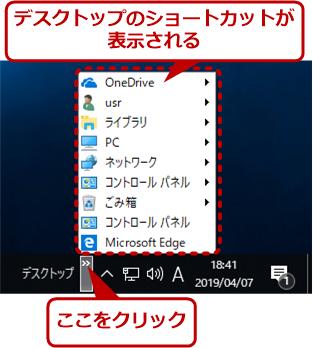 [デスクトップ]バーを表示する