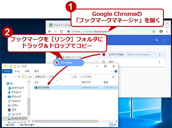 Google Chromeのブックマークを[リンク]バーに表示する