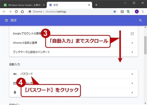 保存されているユーザー名/パスワードを調べる(2)