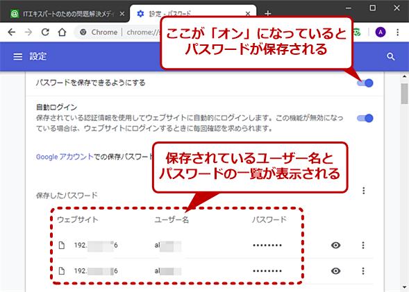 保存されているユーザー名/パスワードを調べる(3)