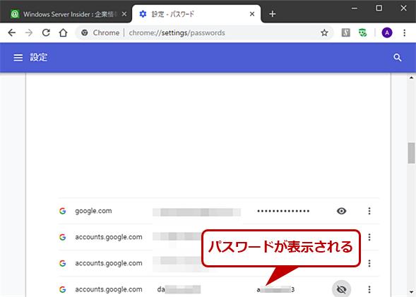 パスワードを確認する(2)