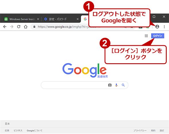 削除したいGoogleアカウントでGoogleにログインする(1)