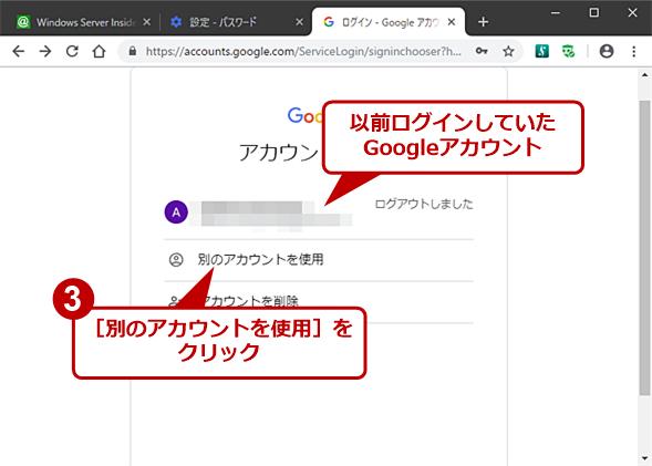 削除したいGoogleアカウントでGoogleにログインする(2)