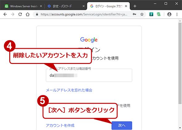 削除したいGoogleアカウントでGoogleにログインする(3)