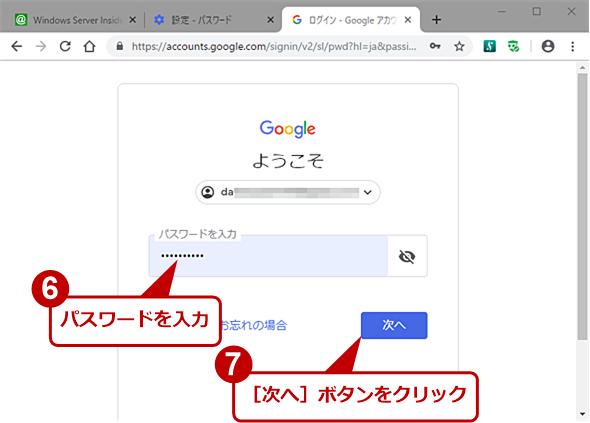削除したいGoogleアカウントでGoogleにログインする(4)
