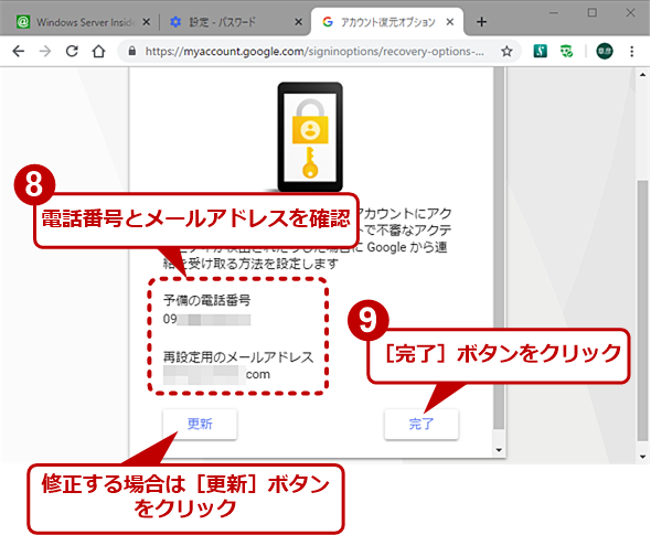 削除したいGoogleアカウントでGoogleにログインする(5)