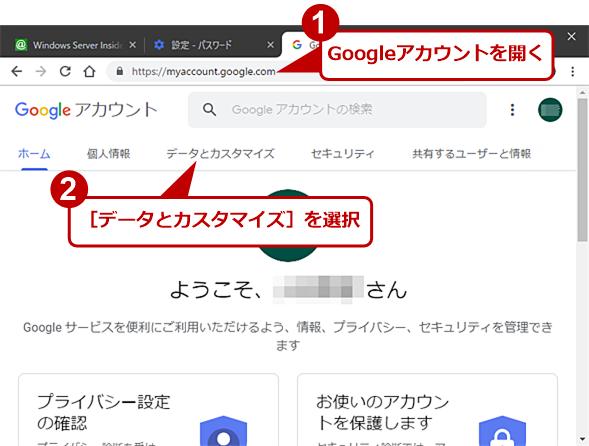 Googleアカウントを削除する(1)