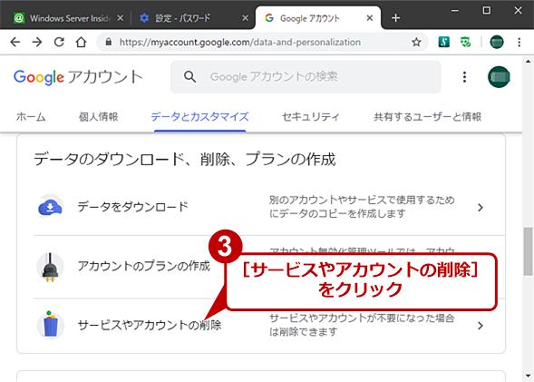 Googleアカウントを削除する(2)