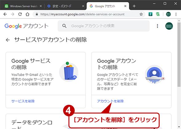 Googleアカウントを削除する(3)