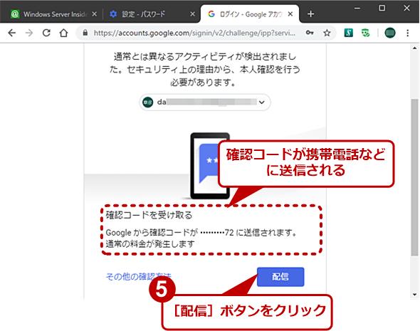 Googleアカウントを削除する(4)