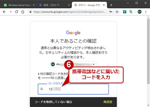 Googleアカウントを削除する(5)