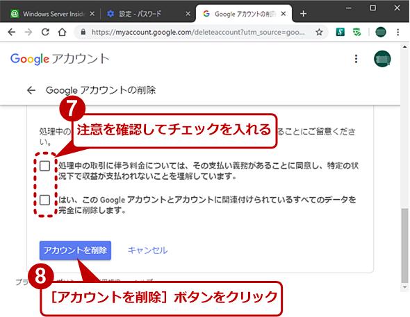 Googleアカウントを削除する(6)