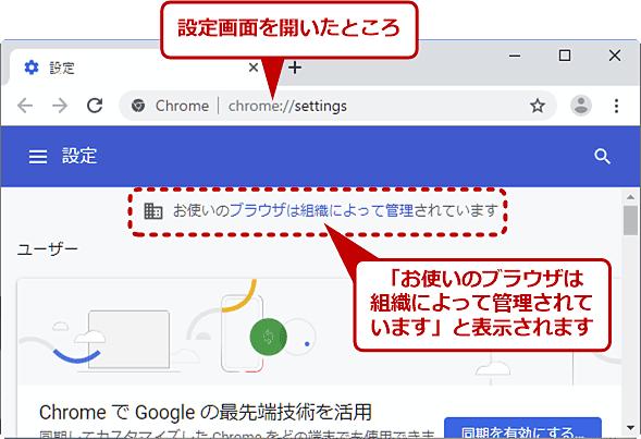 Chromeの「組織によって管理されています」の例(2/2)