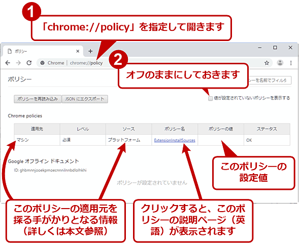 「chrome://policy」でChromeのポリシー適用状況を表示させる