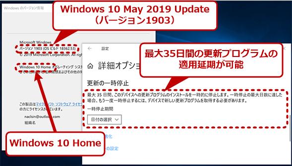 Windows 10 HomeでもWindows Updateの一時停止が可能に