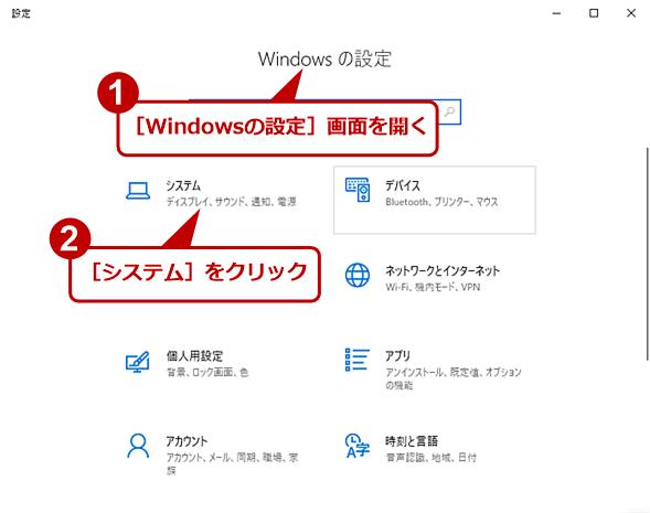 [Windowsの設定]アプリから開く(1)