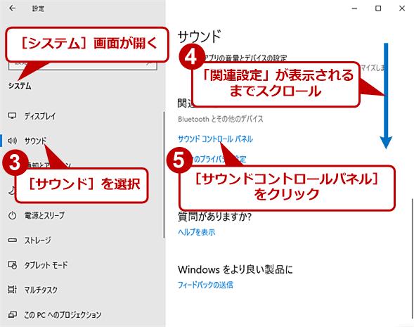[Windowsの設定]アプリから開く(2)