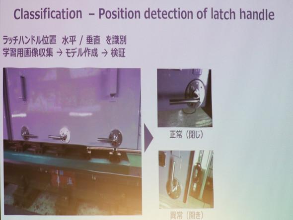 AIモデルでラッチハンドルの位置を検出