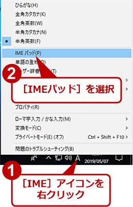 IMEパッドを表示する(1)