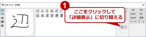 「詳細表示」で異体字を入力する(1)