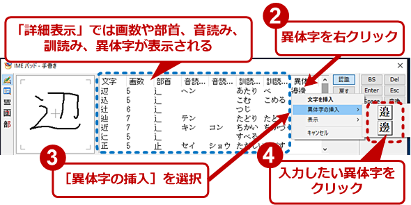 「詳細表示」で異体字を入力する(2)