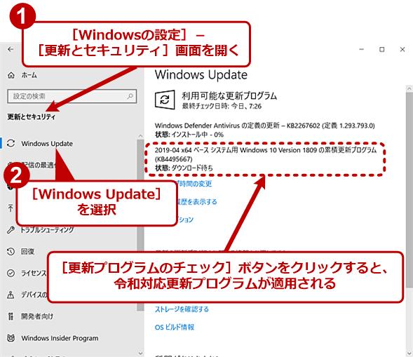 Windows Updateの画面