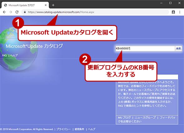 Microsoft Updateカタログからダウンロードする(1)