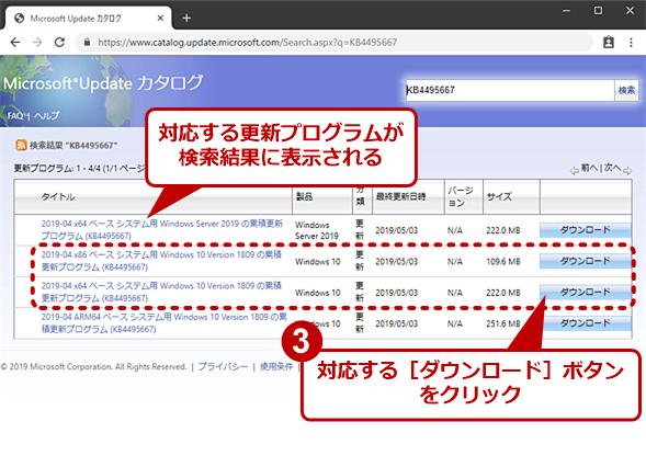 Microsoft Updateカタログからダウンロードする(2)