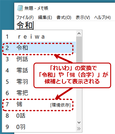 Microsoft IMEの「れいわ」の漢字変換