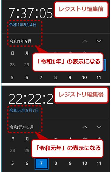 レジストリ設定前(上)と設定後(下)の和暦表示