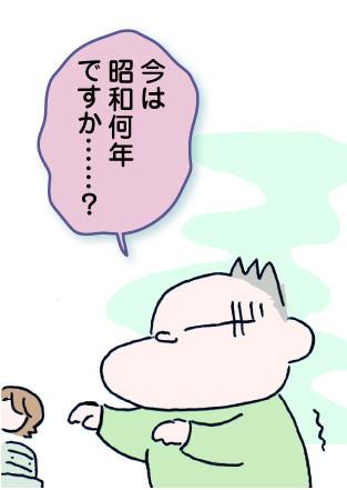 社長「今は昭和何年ですか……?」