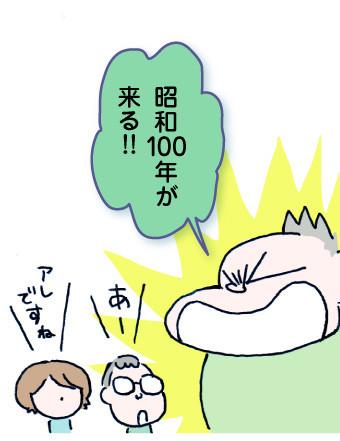 社長「昭和100年が来る!!」