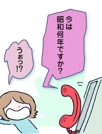 電話「今は昭和何年ですか?」私さん「うぉっ!?」