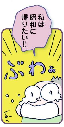 社長「私は昭和に帰りたい!!」