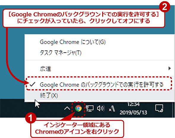 Chromeのバックグラウンド実行を無効化する