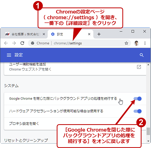 Chromeのバックグラウンド実行をオンに戻す