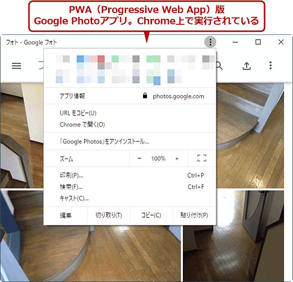PWA(Progressive Web App)の例(Google Photo)