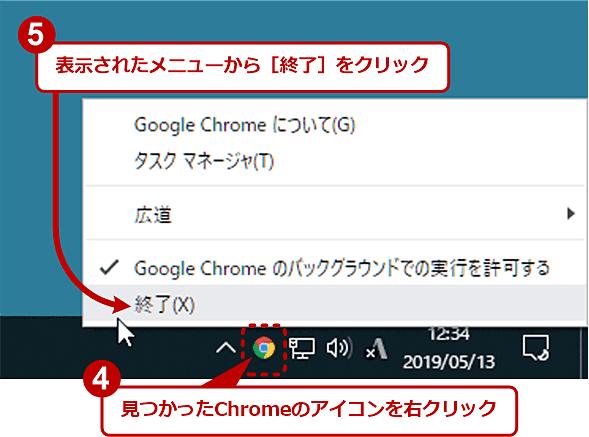インジケーター領域のアイコンから全Chromeを終了させる(2/2)
