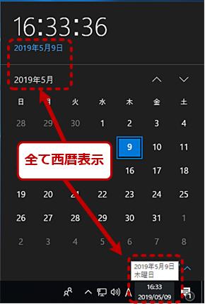 西暦表示のカレンダー