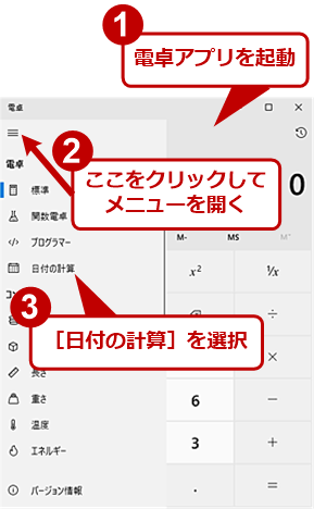 電卓アプリを「日付の計算」に切り替える(1)