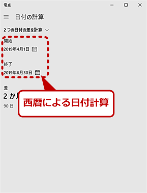 電卓アプリを「日付の計算」に切り替える(2)