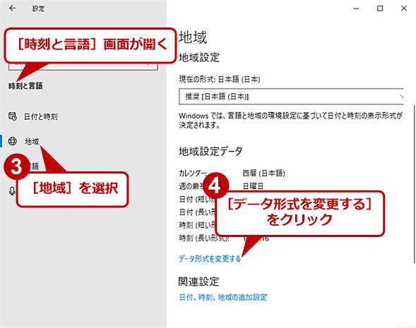 和暦表示に切り替える(2)